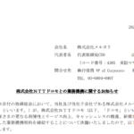 メルカリ|株式会社NTTドコモとの業務提携に関するお知らせ