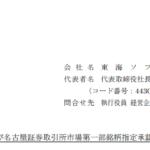 東海ソフト|東京証券取引所及び名古屋証券取引所市場第一部銘柄指定承認に関するお知らせ