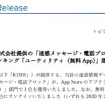 トビラシステムズ|KDDI 株式会社提供の「迷惑メッセージ・電話ブロック」がApp Store ランキング「ユーティリティ(無料 App)」部⾨で1位獲得