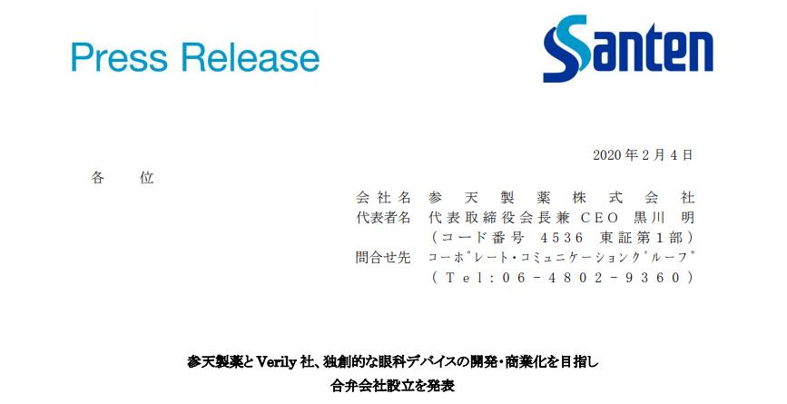 参天製薬|参天製薬と Verily 社、独創的な眼科デバイスの開発・商業化を目指し 合弁会社設立を発表