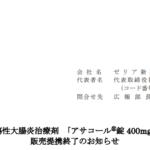 ゼリア新薬工業|潰瘍性大腸炎治療剤 「アサコール®錠 400mg」の 販売提携終了のお知らせ