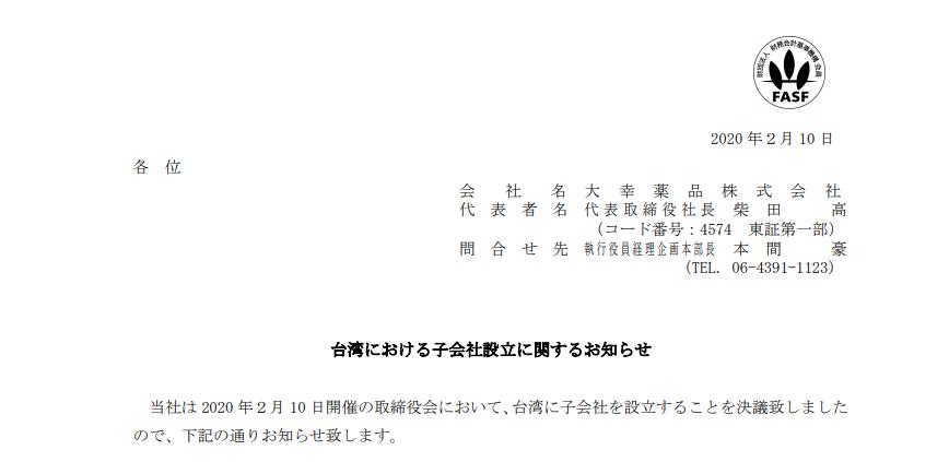大幸薬品|台湾における子会社設立に関するお知らせ