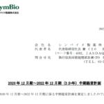 シンバイオ製薬|2020 年 12 月期~2022 年 12 月期(3 か年)中期経営計画