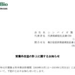 シンバイオ製薬|営業外収益の計上に関するお知らせ