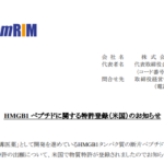 ステムリム|HMGB1 ペプチドに関する特許登録(米国)のお知らせ