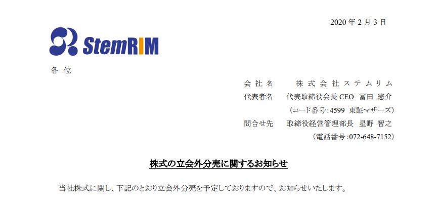 ステムリム|株式の立会外分売に関するお知らせ