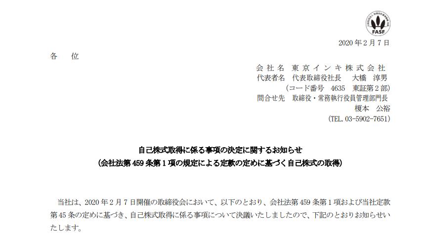 東京インキ|自己株式取得に係る事項の決定に関するお知らせ