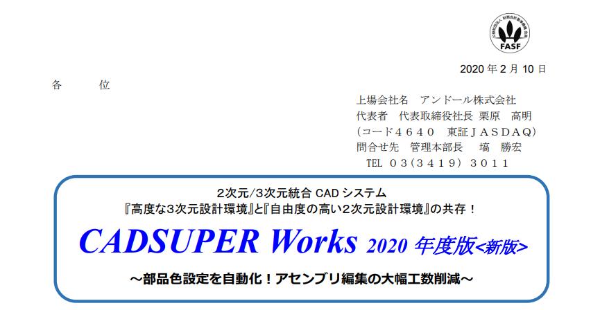 アンドール|2次元/3次元統合 CAD システム 『高度な3次元設計環境』と『自由度の高い2次元設計環境』の共存!CADSUPER Works 2020 年度版<新版> ~部品色設定を自動化!アセンブリ編集の大幅工数削減~