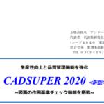 アンドール|生産性向上と品質管理機能を強化 CADSUPER 2020 <新版> ~図面の作図基準チェック機能を搭載~