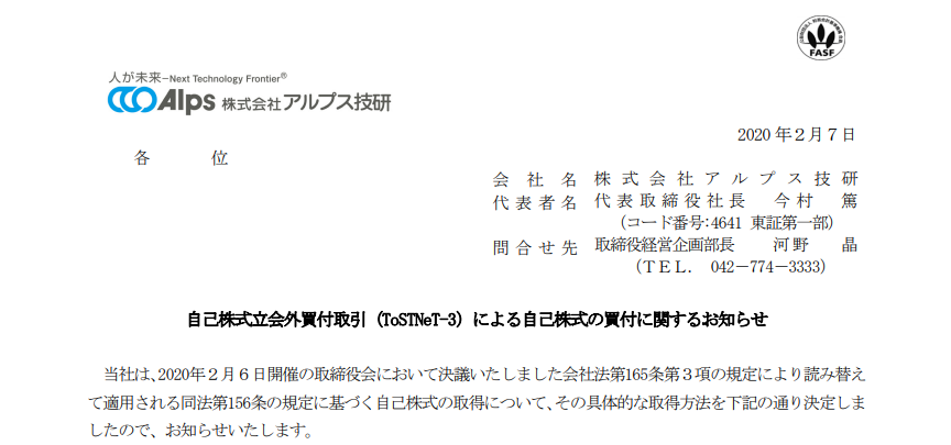 アルプス技研|自己株式立会外買付取引(ToSTNeT-3)による自己株式の買付に関するお知らせ