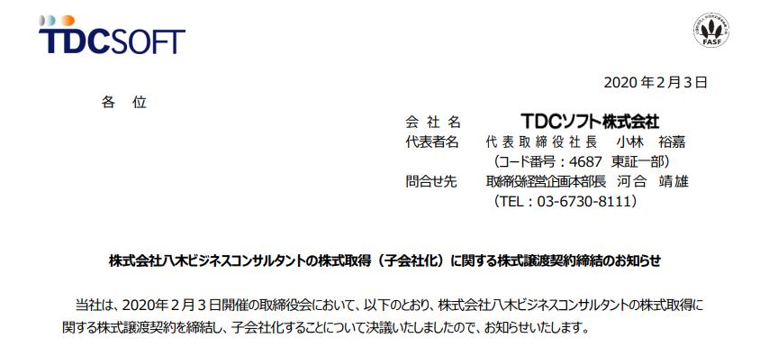 TDCソフトウェアエンジニアリング 株式会社八木ビジネスコンサルタントの株式取得(子会社化)に関する株式譲渡契約締結のお知らせ