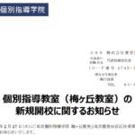 東京個別指導学院|個別指導教室(梅ヶ丘教室)の 新規開校に関するお知らせ