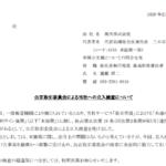 楽天|公正取引委員会による当社への立入検査について