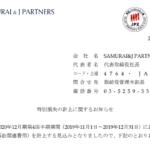 SAMURAI&J PARTNERS|特別損失の計上に関するお知らせ