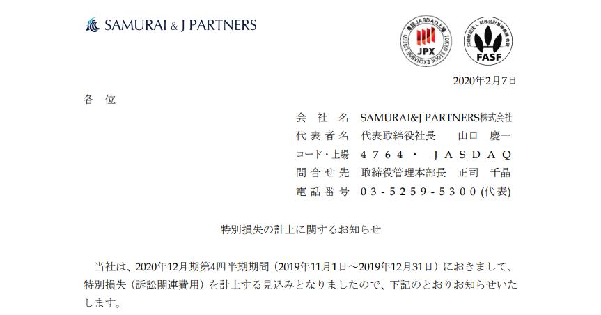 SAMURAI&J PARTNERS 特別損失の計上に関するお知らせ