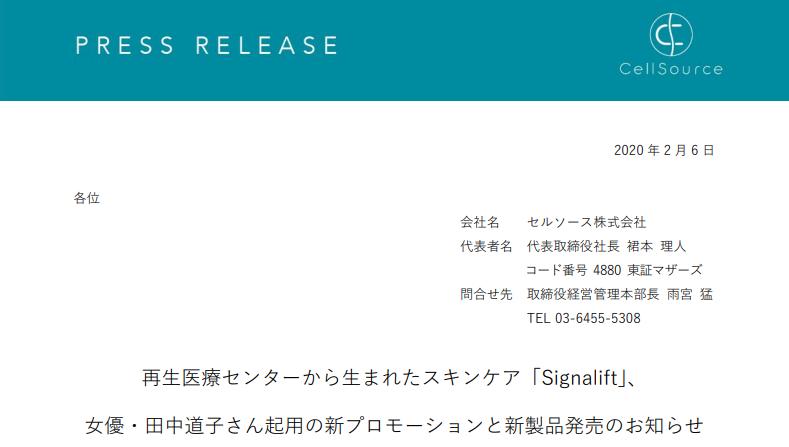 セルソース|再生医療センターから生まれたスキンケア「Signalift」、 女優・田中道子さん起用の新プロモーションと新製品発売のお知らせ