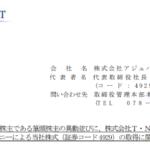 アジュバンコスメジャパン|主要株主及び主要株主である筆頭株主の異動並びに、株式会社T・Nソリューションと株式会社ボンニーによる当社株式(証券コード4929)の取得に関するお知らせ