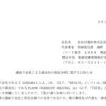 長谷川香料|連結子会社による孫会社の吸収合併に関するお知らせ