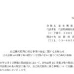 富士興産|自己株式取得に係る事項の決定に関するお知らせ