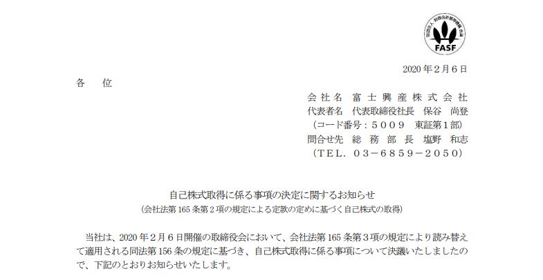 富士興産 自己株式取得に係る事項の決定に関するお知らせ