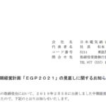 日本電気硝子|中期経営計画「EGP2021」の見直しに関するお知らせ