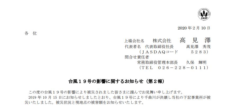 高見澤|台風19号の影響に関するお知らせ(第2報)