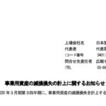 日本製鉄|事業用資産の減損損失の計上に関するお知らせ