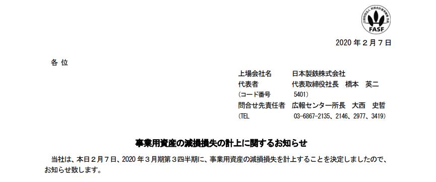 日本製鉄 事業用資産の減損損失の計上に関するお知らせ