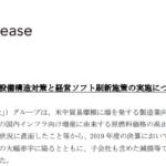 日本製鉄|生産設備構造対策と経営ソフト刷新施策の実施について