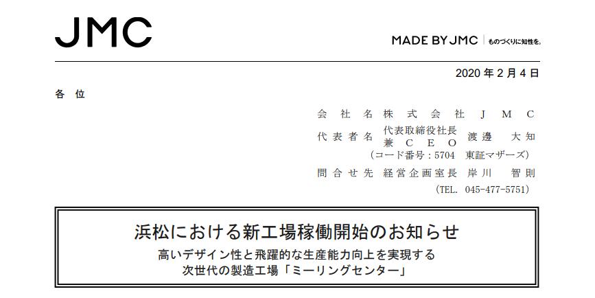 JMC|浜松における新工場稼働開始のお知らせ 高いデザイン性と飛躍的な生産能力向上を実現する 次世代の製造工場「ミーリングセンター」