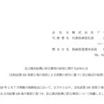 アサカ理研|自己株式取得に係る事項の決定に関するお知らせ