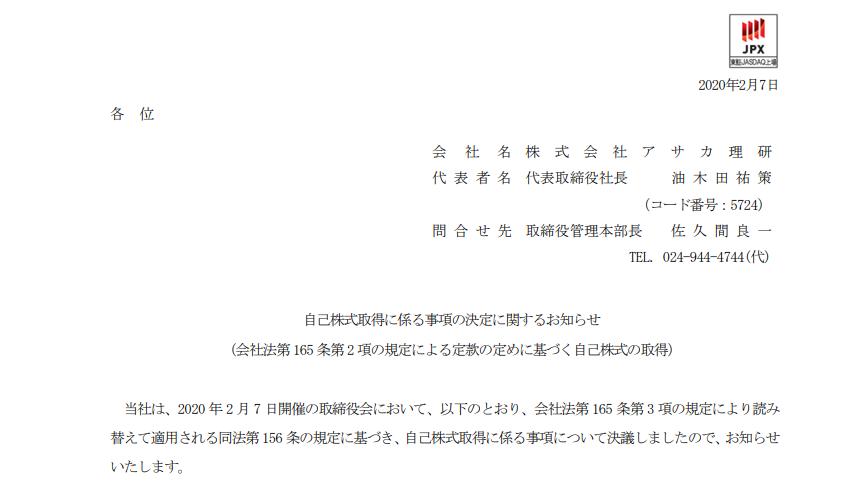 アサカ理研 自己株式取得に係る事項の決定に関するお知らせ