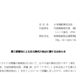 日本精鉱|第三者割当による自己株式の処分に関するお知らせ