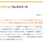 弁護⼠ドットコム|クラウドサインと契約マネジメントシステムを提供するHolmesが業務提携クラウドサインの電⼦契約機能がHolmesの電⼦契約標準機能へ