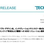 テクノプロ・ホールディングス|『テクノプロ・デザイン社、インテグレーションテクノロジー株式会社とMBDエンジニア育成および顧客へのMBD ソリューション提供で協業