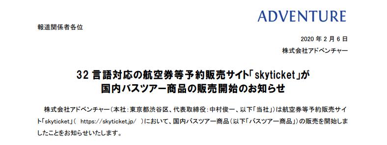 アドベンチャー|32 言語対応の航空券等予約販売サイト「skyticket」が 国内バスツアー商品の販売開始のお知らせ