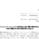 サイジニア|京セラコミュニケーションシステム株式会社の DSP 事業の承継を目的とした 子会社の異動を伴う株式の取得に関するお知らせ