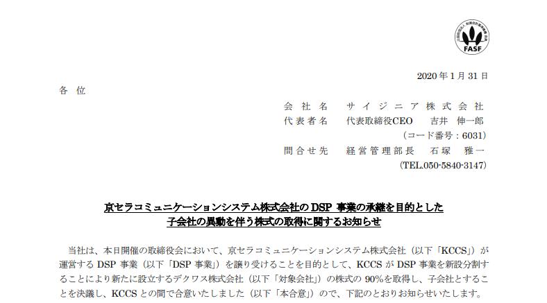 サイジニア 京セラコミュニケーションシステム株式会社の DSP 事業の承継を目的とした 子会社の異動を伴う株式の取得に関するお知らせ