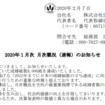 IBJ|2020年1月次 月次概況(速報)のお知らせ