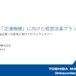 東芝機械|中期経営計画の見直しと経営改革プランの策定に関するお知らせ