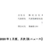 ネットマーケティング|【2020 年1月度、月次 IR ニュース】