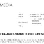 GMOメディア|GMO くまぽん株式会社の株式取得(子会社化)に関するお知らせ