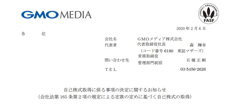GMOメディア|自己株式取得に係る事項の決定に関するお知らせ