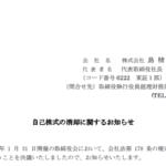 島精機製作所|自己株式の消却に関するお知らせ