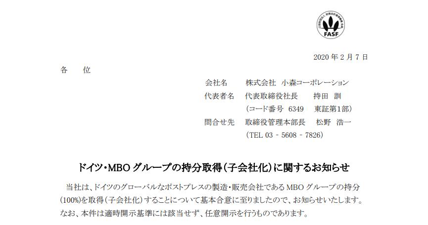 小森コーポレーション|ドイツ・MBO グループの持分取得(子会社化)に関するお知らせ