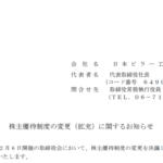 日本ピラー工業|株主優待制度の変更(拡充)に関するお知らせ