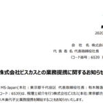 MS-Japan|株式会社ビスカスとの業務提携に関するお知らせ