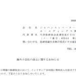 ジャパンエレベーターSHD|海外子会社の設立に関するお知らせ