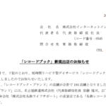 インターネットインフィニティー|「レコードブック」新規出店のお知らせ