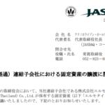 テクノホライゾン・ホールディングス|連結子会社における固定資産の譲渡に関するお知らせ